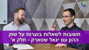 ראיון עם יגאל שטארק - חלק 1