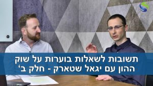 תשובות על שאלות בוערות על שוק ההון עם יגאל שטארק – חלק 2