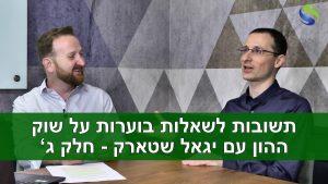 ראיון עם יגאל שטארק
