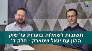 ראיון עם יגאל שטארק - חלק 4